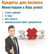 кредитование юрлиц Запсибкомбанк