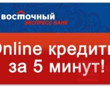кредит онлайн восточный экспресс банк