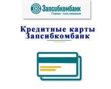 кредитки Запсибкомбанка