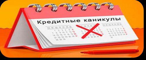 кредитные каникулы восточный экспресс банк