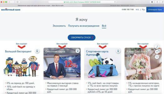 как оформить заявку на кредитную карту онлайн