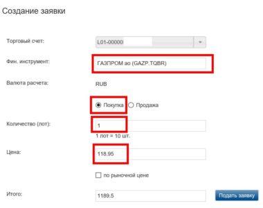 заявка на покупку акций Газпром