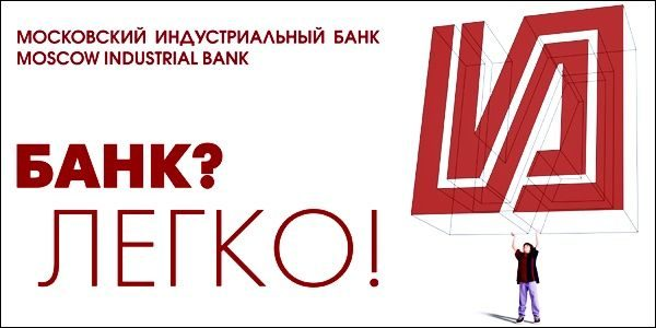 московский индустриальный банк кредиты