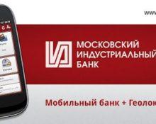 Мобильный банк МИБ