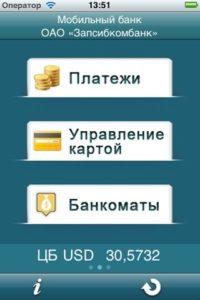 мобильный банк запсибкомбанк