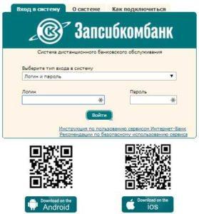 регистрация в приложение Запсибкомбанк