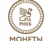 monety RNKB 1 220x175 - Монеты РНКБ