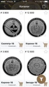 монеты РНКБ