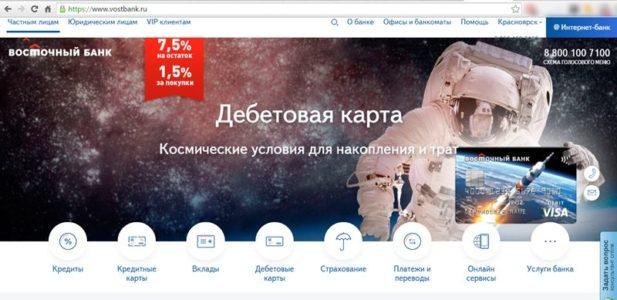 Официальный сайт банка Восточный экпресс