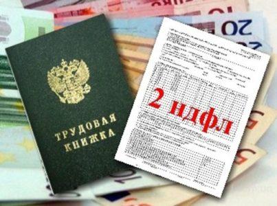 документы для кредита наличными