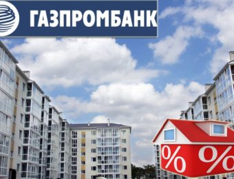 газпромбанк снижение процентных ставок по действующей ипотеке
