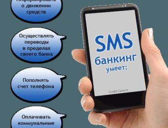 смс-банкинг от РНКБ