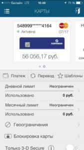 Изображение - Как подключить карту к системе телекард газпромбанк telekard_gazprombank_3-169x300