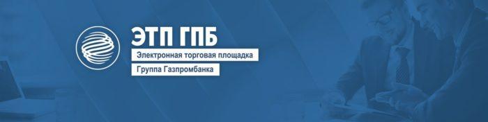 ЭТП ГПБ электронная торговая площадка группа Газпромбанка