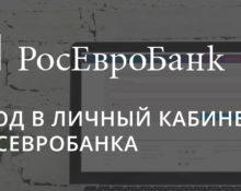 REB LK 220x175 - РосЕвробанк: личный кабинет
