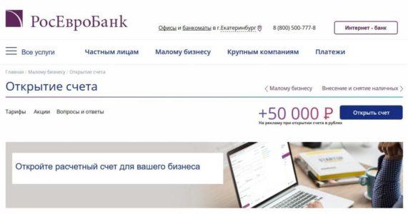 росевробанк тарифы для юридических лиц
