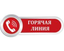 горячая линия РосЕвроБанк