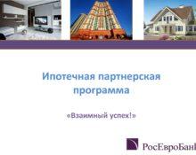 ипотека от Росевробанка