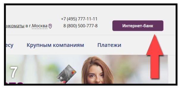 росевробанк личный кабинет