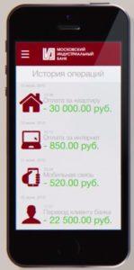 мобильный банк минбанк