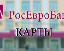 rosevro titul karty 220x175 - Карты Росевробанка