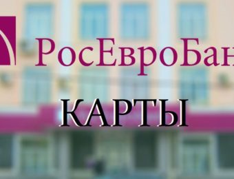 rosevro titul karty 340x260 - Карты Росевробанка